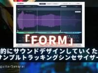 【KOMPLETE Future Classics Collection FORM】買い方・使い方・レビュー!