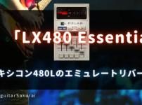 「LX480 Essentials」買い方・使い方!評判はどう?