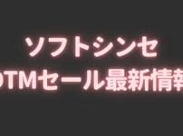 「ソフトシンセ」DTMセール最新情報