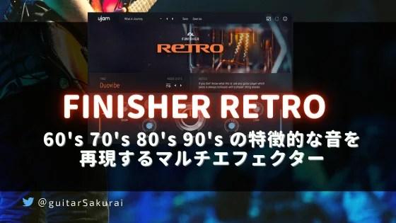 「ujam FINISHER RETRO」購入方法・使い方!1