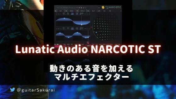 「NARCOTIC」購入方法・使い方