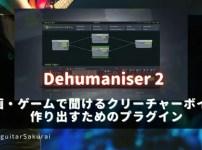 「Krotos Dehumaniser 2」購入方法・使い方!クリーチャーボイスを作り出すためのプラグイン