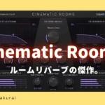 LiquidSonics Cinematic Rooms