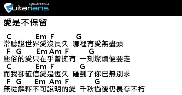 關心妍 - 愛是不保留 結他譜 / Chord譜   Guitarians.com