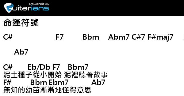 李克勤 - 命運符號 結他譜 / Chord譜  曲 : 李克勤 詞 : 李克勤   Guitarians.com