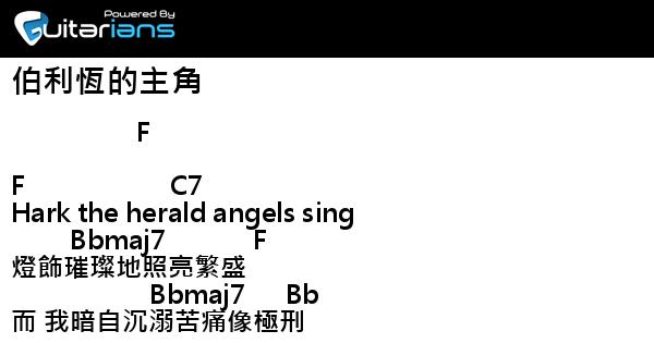 衛蘭 - 伯利恆的主角 結他譜 / Chord譜 | Guitarians.com