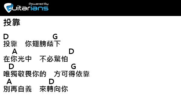 玻璃海 - 投靠 結他譜 / Chord譜 | Guitarians.com