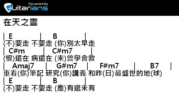周國賢 - 在天之靈 結他譜 / Chord譜  曲 : 周國賢 詞 : 黃偉文   Guitarians.com