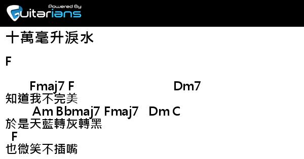 蔡健雅 - 十萬毫升淚水 結他譜 / Chord譜 | Guitarians.com