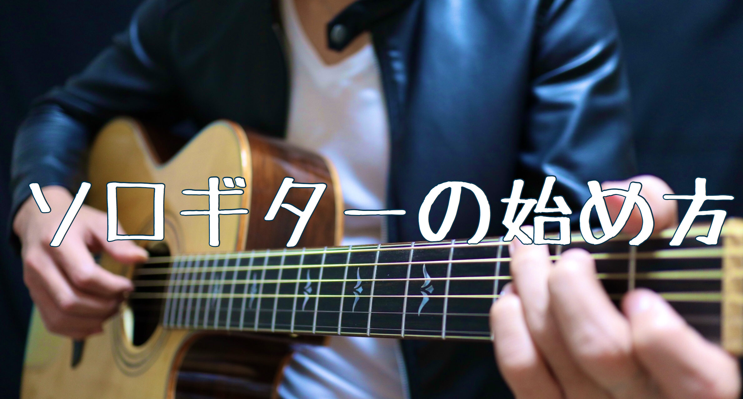 ソロギターを弾く男性