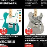 fender online store china