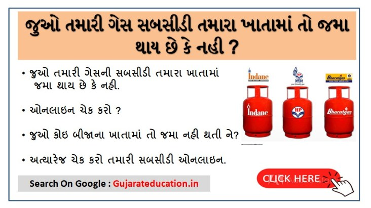 How To check Online Your Gas Subsidy Bharat Gas, HP Gas, Indane Gas