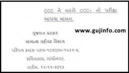 CCC Exam Aapva Babat 11-11-2013 Paripatra PDF