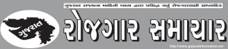 Gujarat Rojgar Samachar Download Date 25-12-2013