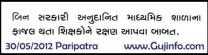 Fajal Teacher Rakshan Latest Paripatra 30-05-2012 GR