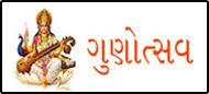 Gunotsav 2013 Reports Check School Wise Grade