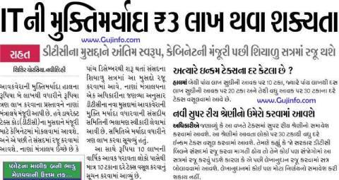 IT Mukti Maryada Rs 3 Lakh Thavani Shakyta New