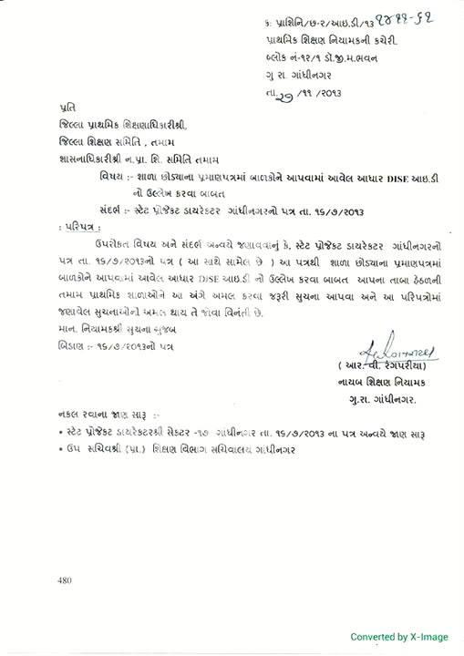 LC Ni Sathe Student No Aadhar DISE ID Ullekh Karva Babat Paripatra 27/11/2013