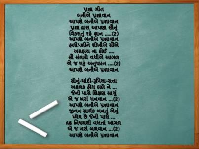 Pragna Geet Primary Teacher