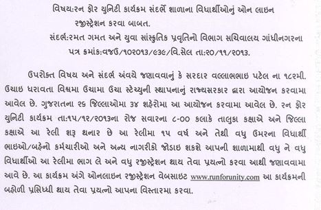 Run For Unity Online Registration Karva Babat Paripatra