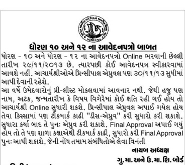 SSC HSC Aavedanpatro Babat Important Notice