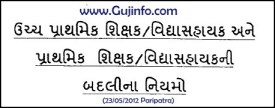 new badli paripatra 23-05-2012