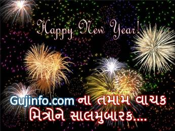 happy new year gujinfo