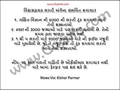 Vidhyasahayak Aagami Bharti Angena Sambhvit News 2013