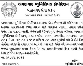 AMC Assistant Fireman Recruitment 2014 Application Form