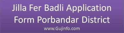 Jilla Fer Badli Application Form Porbandar District