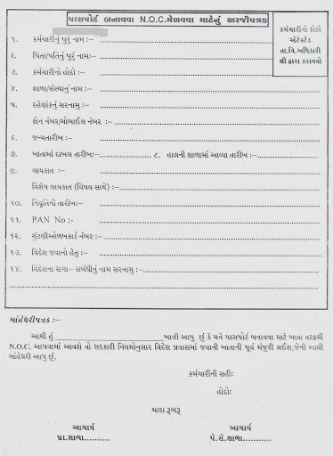 Primary Teachers Ne Passport Mate NOC Application Form