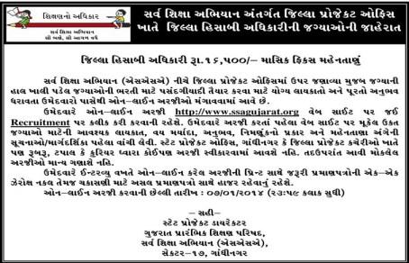 SSA Gujarat District Accounts Officer Recruitment 2013