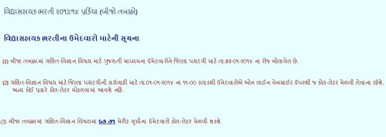 Vidhyasahayak Maths Science Bharti 2013 Second Round Call Letter