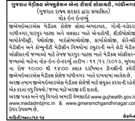 GMERS Medical Collage Gandhinagar Walk In Interview