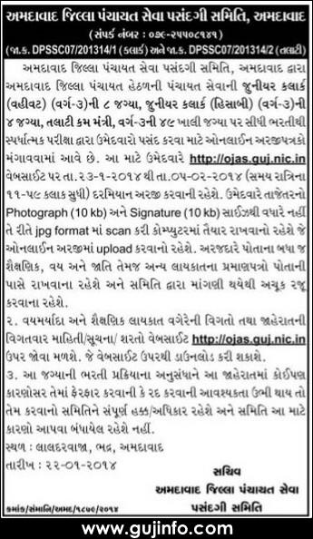 Ahmedabad Talati Cum Mantri Junior Clerk Bharti Jaherat 2014