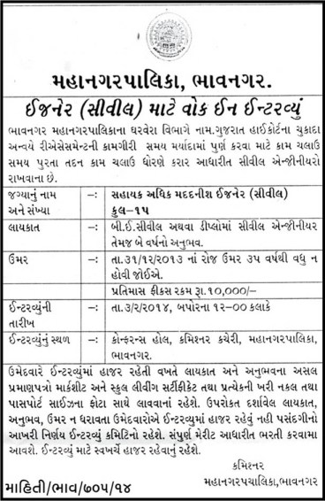 Bhavnagar Municipal Corporation Civil Engineer Walk in Interview