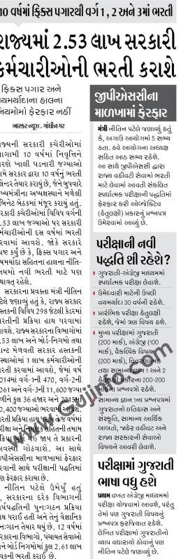 Gujarat Rajyma 2.53 Lakh Government Bharti Karashe