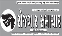 Gujarat Rojgar Samachar Download 01-01-2014