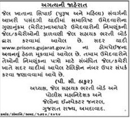 Jail Sipahi Final Selection List Merit Wise Allotment Jail or Office