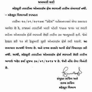 Mahesul Talati Bharti 2014 Last Date Not Extended