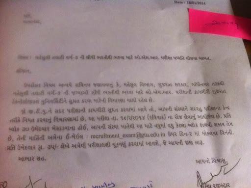 Mahesul Talati Exam Date 16-02-2014 (Sambhavit)