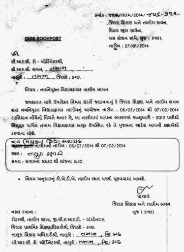Navniyukt Vidhyasahayak Talim Babat Kutchh District