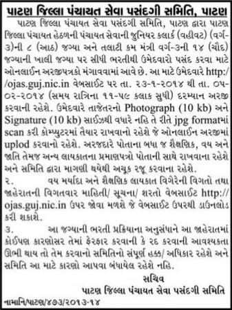 Patan Talati Cum Mantri Junior Clerk Bharti Jaherat 2014