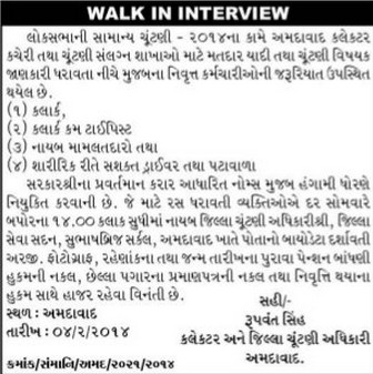 Ahmedabad Collector office Retired Employee Various Vacancies