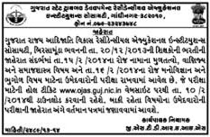 GSTDREIS Gandhinagar Teacher Recruitment Examination Notification