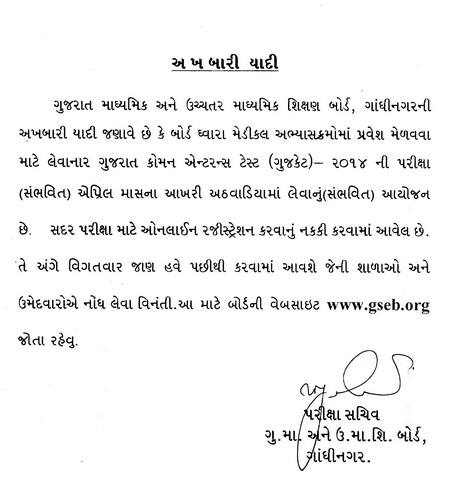 Gujcet 2014 Exam Notification