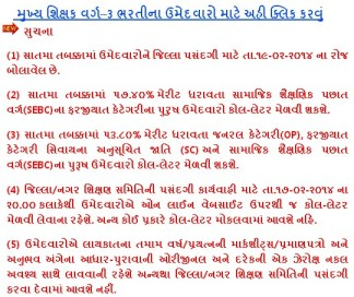 HTAT Bharti 2013-14 7th Round Merit and Call Letter Declare