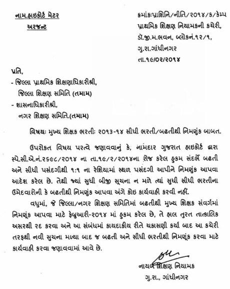 HTAT Bharti Sthal Pasandgi Par Court Stay