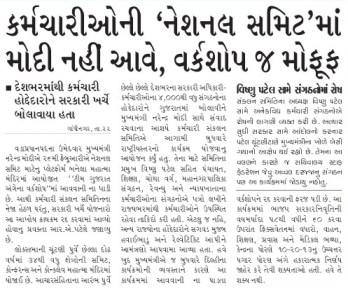 26 Tarikh Karmchari Maha Sammelan Cancel