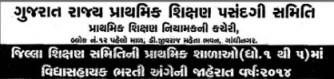 Lower Primary Std 1 to 5 Vidhyasahayak Bharti Jaherat 2014